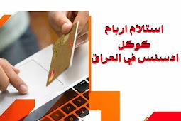 افظل بطاقة ماستركارد تستطيع استلام ارباح كوكل ادسنس في العراق