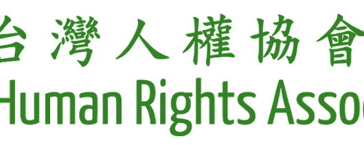 Taiwanese Human Rights Association of Canada: THRAC Statement of Support for the Equal Marriage Act in Taiwan