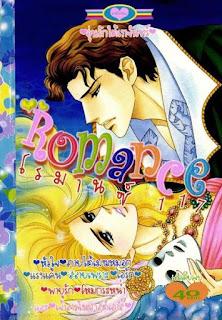 การ์ตูนอัพใหม่ Romance เล่ม 117