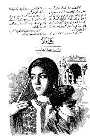 Nklay jo qadam novel by Rehana Aftab