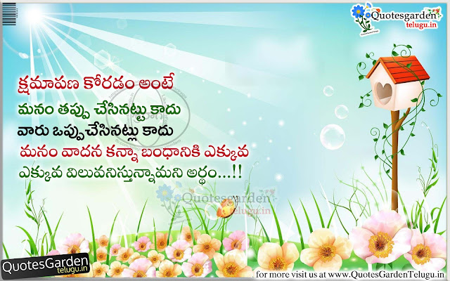 Arguments relationship in Friendship Telugu Quotations - Quotes Garden Telugu