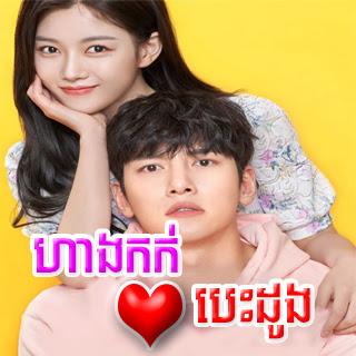 Hang Kok Besdong [EP.16END]