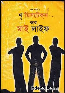 থৃ মিসটেকস অব মাই লাইফ - চেতন ভগত, ইশতিয়াক আহমেদ Three Mistakes of My Life By Chetan Bhagat bengali pdf