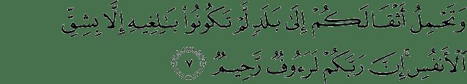 Surat An Nahl Ayat 7