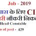 CISF केंद्रीय औद्योगिक सुरक्षा बल Online form 2019 || apply Online