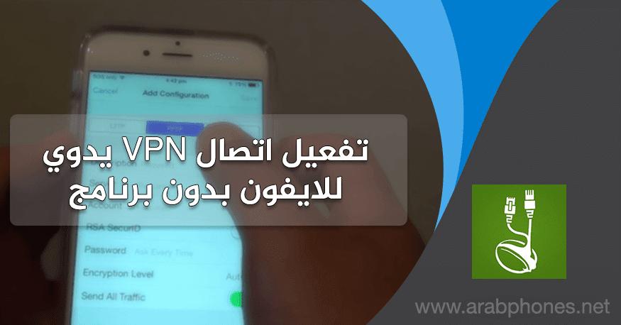 شرح إضافة تكوين VPN يدوي للايفون بدون برامج مجانا