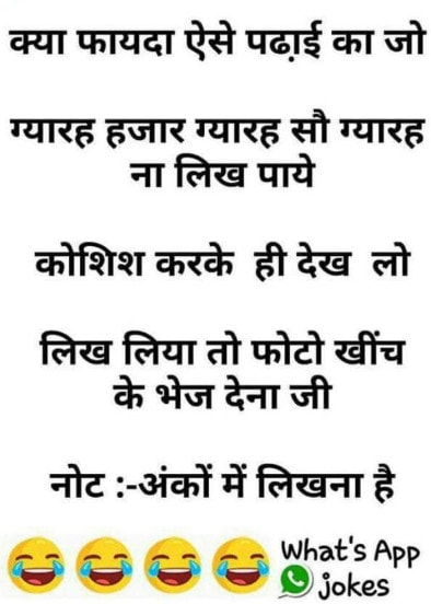 Funny Paheli In Hindi With Answer: Saral Hindi Paheliyan With Answers -