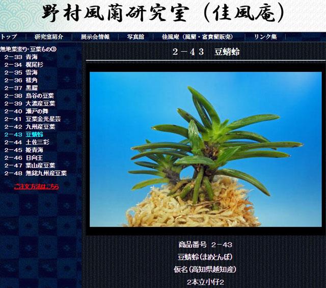 http://www.fuuran.jp/2-43.html