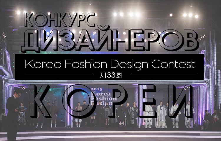 битва дизайнеров, конкурс, корея, дизайнеры, конкурс молодых дизайнеров в корее, дизайнеры в корее, осень, ткань, технология, обработка, креативное решение, креативность