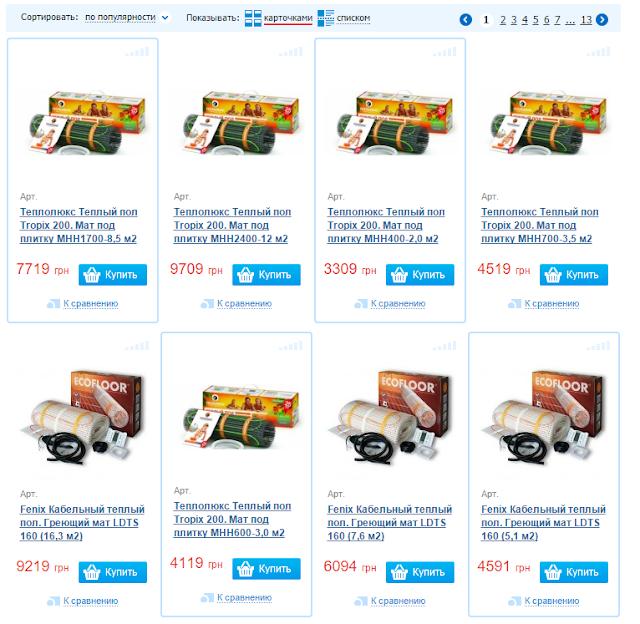 Новинка на рынке систем обогрева пола - нагревательный мат  уже в продаже