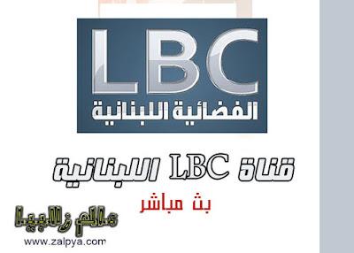 قناة lbc مباشر