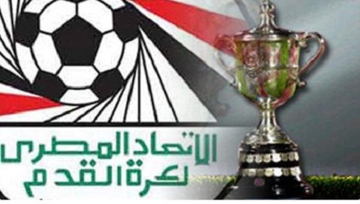 الأهلي يلتقي الترسانة المصري اليوم الأربعاء ضمن منافسات كأس مصر الدور32.