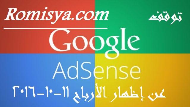 توقف جوجل أدسنس عن إظهار الأرباح