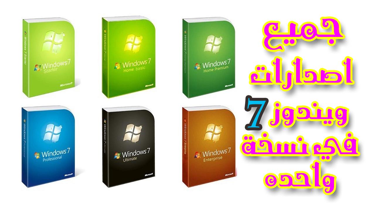 كيفية تحميل ويندوز Windows 7 الجديد الكل في واحد جميع اصدارات ويندوز 7 في نسخة واحده بآخر التحديثات نسخة اصلية ISO