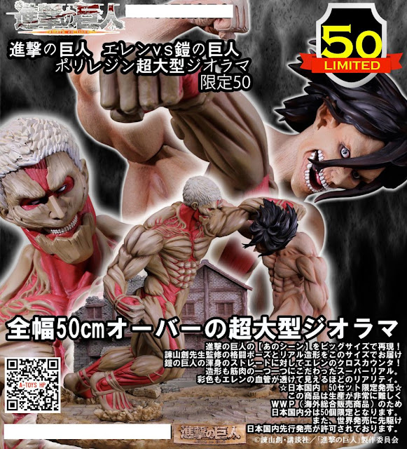 """Figuras: Imágenes y detalles de Armored Titan Vs Rogue Titan de """"Shingeki no Kyojin"""" - A-Toys"""