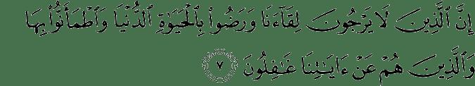 Surat Yunus Ayat 7