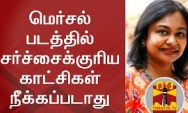 No scenes cut or muted in MERSAL – Hema Rukmani‏, CEO of Sri Thenandal Films | Thanthi Tv