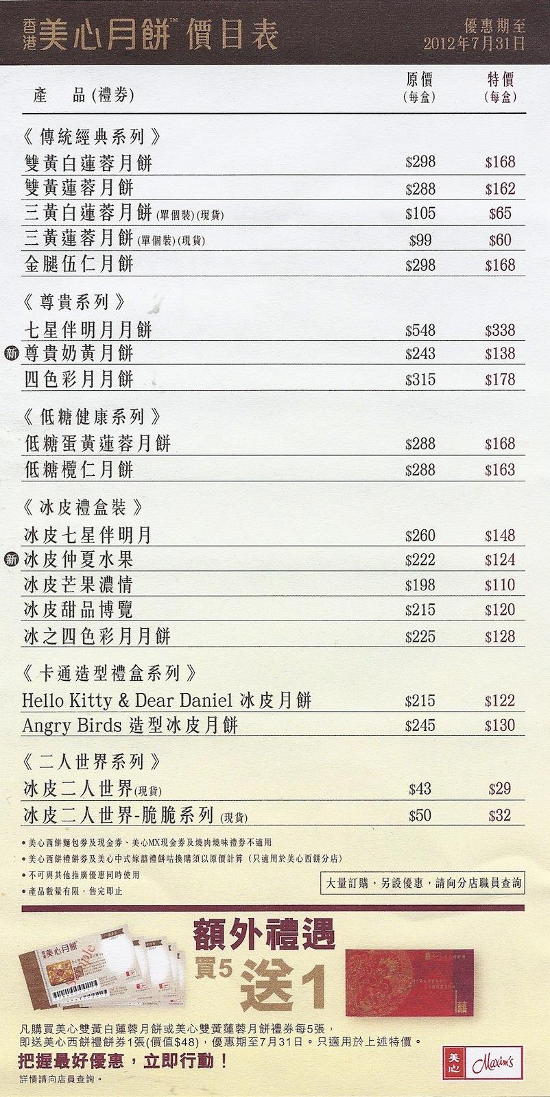 香港中秋月餅 Hong Kong Moon Cake: 2012 月餅: 2012年7月 美心月餅價