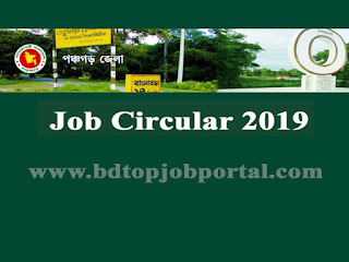 District Commissioner, Panchagarh Job Circular 2019