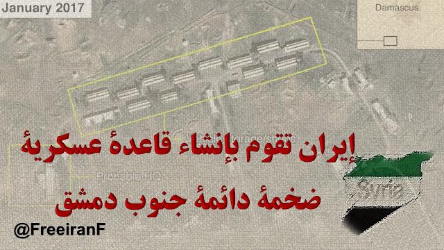 إيران تبني قاعدة عسكرية جنوب دمشق
