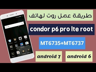 طريقة عمل روت لهاتف condor p6 pro lte root