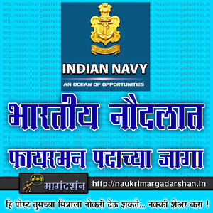 Indian Navy Reruitment