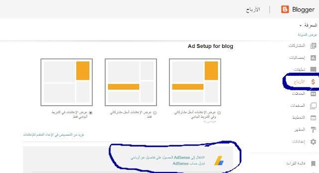 كيفية إضافة إعلانات على مدونة بلوجر وربح الدولارات