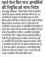 SHIKSHAK BHARTI : 68500 शिक्षक भर्ती में पहले फेल फिर पास अभ्यर्थियों की नियुक्ति को मांगा निर्देश, इसी सप्ताह काउंसिलिंग की तारीखें होंगी घोषित