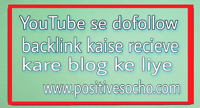 youtube se dofollow backlink kaise receive kare blog ke liye