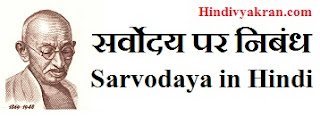 Sarvodaya in Hindi