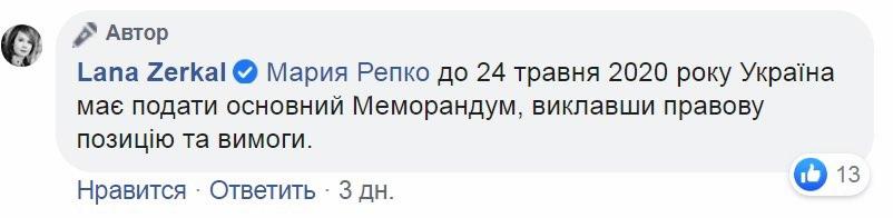 24 травня 2020 спливає термін, коли Україна має подати Меморандум до Міжнародного трибуналу з морського права