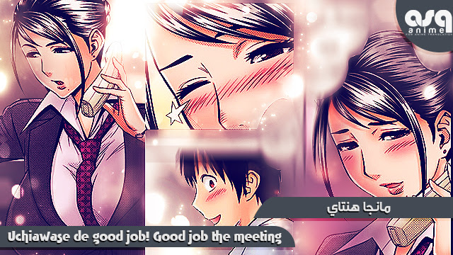 مانجا هنتاي Uchiawase de good job! the meeting حصرياً
