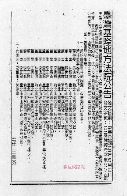 數位網路報: 吳滄富顏世雄:瑞三礦業基金會