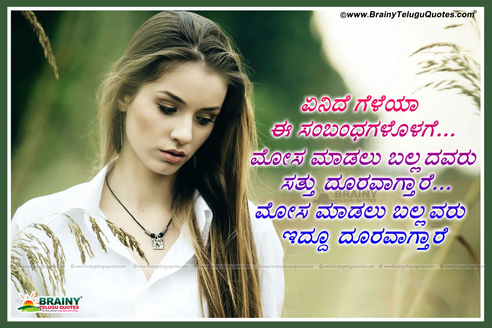 Kannada Songs Lyrics: Sanju Mattu Geetha (Male Version