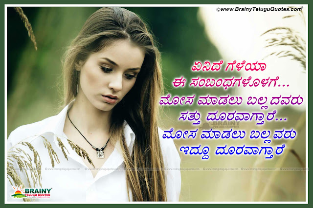 Sad Feeling Kannada Images: Love Failure Quotes In Kannada-Kannada Latest Love Wallpapers