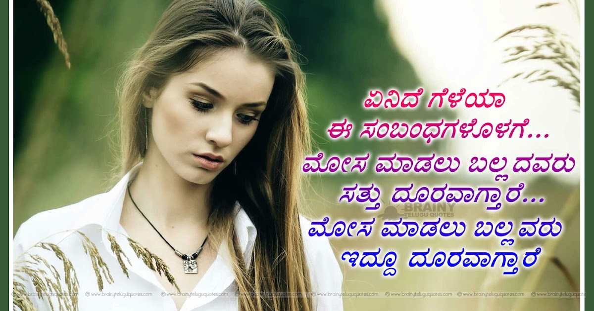 love failure quotes in kannada kannada latest love wallpapers brainyteluguquotes comtelugu quotes english quotes hindi quotes tamil quotes greetings love failure quotes in kannada kannada