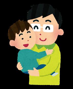 息子を抱っこしているお父さんのイラスト