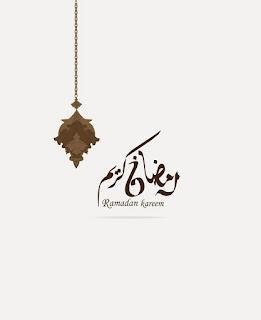 صور معايدة شهر رمضان 2018