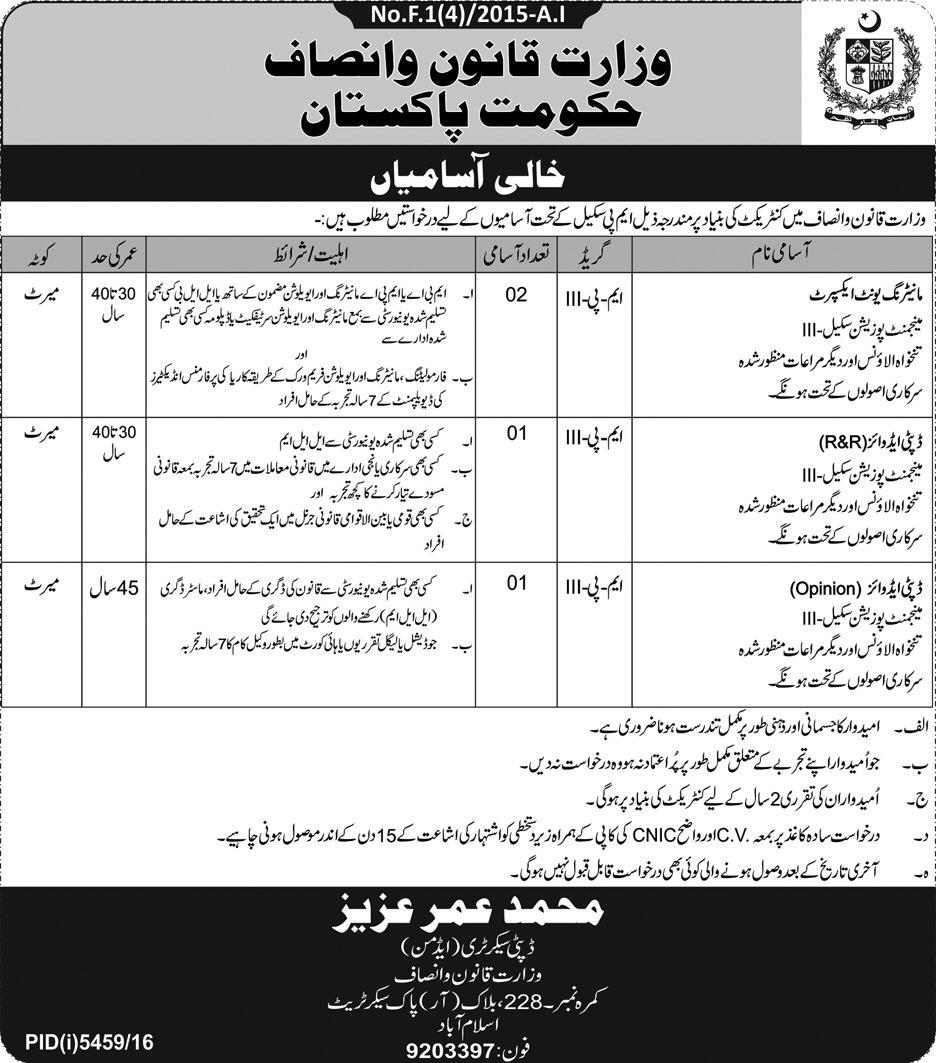 Ministry of Law & Justice Pakistan 4+ Jobs