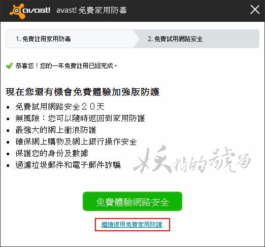 %25E5%259C%2596%25E7%2589%2587+010 - Avast!Antivirus 2014 防毒軟體,最新繁體中文版 (免費合法序號)