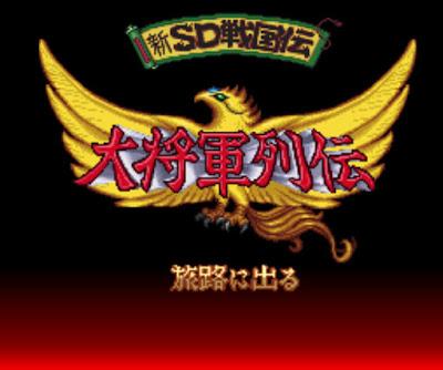 【SFC】新SD戰國傳:大將軍列傳+密技+金手指,超任經典SRPG遊戲!