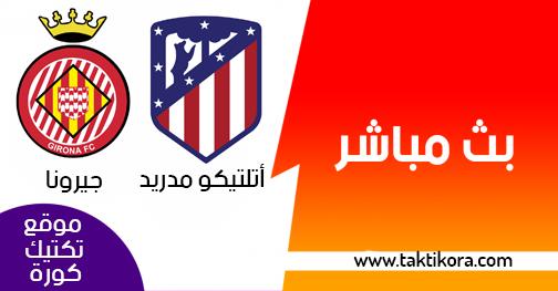مشاهدة مباراة اتليتكو مدريد وجيرونا بث مباشر اليوم 02-12-2018 الدوري الاسباني