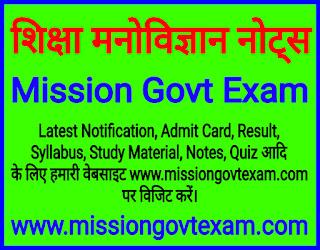 Psychology notes in hindi, teacher Psychology notes, educational Psychology notes