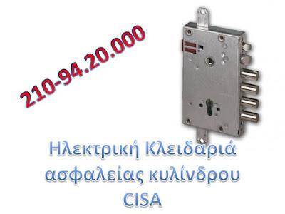Ηλεκτρική κλειδαριά ασφαλείας κυλίνδρου CISA