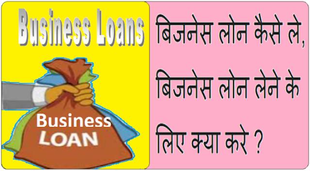 Business Loan info in Hindi