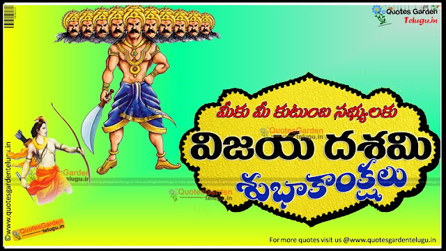 Happy dasara Greeting Quotes wallpapers in telugu