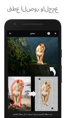 تطبيق تعديل الصور LightX Photo Editor Pro v2.0.6