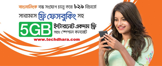 Banglalink reactivation 4GB internet data offer with Free facebook browsing