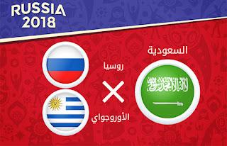 ruguay-vs-saudi-arabia مشاهدة مباراة أوروغواي والسعودية مباشر