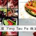 酿豆腐 Yong Tau Fu 做法分享!超简单的~~